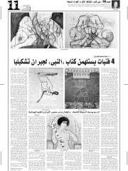 article on NOTA's artists at El-Qahira newspaper